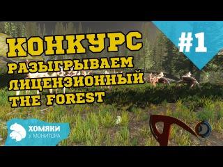 КОНКУРС ◗ РАЗЫГРЫВАЕМ ЛИЦЕНЗИЮ THE FOREST ◗ хватит играть в пиратку!