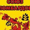 Soyuz-Lombardov Donetsk