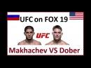 Ислам Махачев VS Дрю Добер промо боя UFC ON Fox 19 || Islam Makhachev VS Drew Dober promo