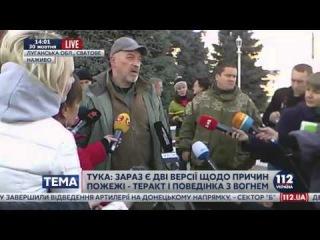 Тука: Рассматриваются две версии пожара в Сватово