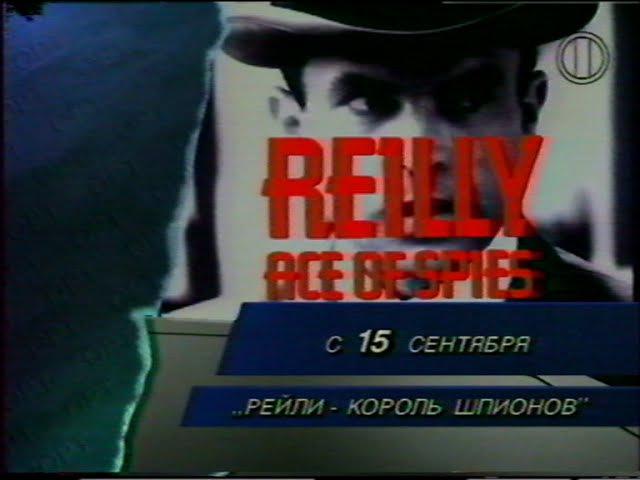 Рейли король шпионов ОРТ 7 09 1995 Анонс