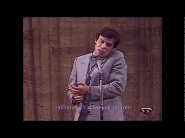 Ефим Шифрин Алё Люся 1983 год