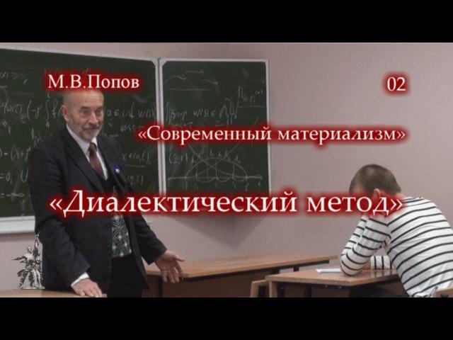 Современный материализм 02 Диалектический метод М В Попов