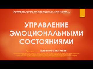 Вадим Лёвкин - Управление эмоциональными состояниями