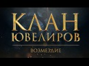 Клан Ювелиров. Возмездие 81 серия