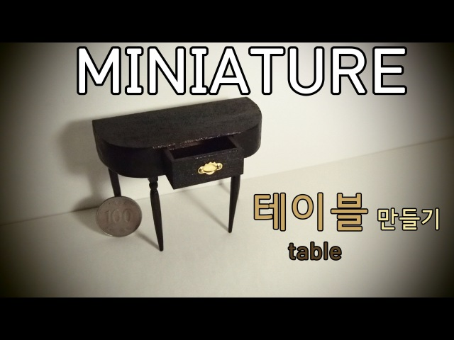 Miniature - Table 미니어쳐 테이블 만들기 레아네미니하우스 ミニアチュア