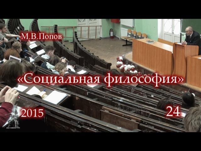 «Социальная философия» (2015) - 24. Двадцать четвертая лекция