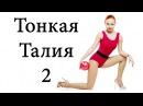 Упражнения для талии Тонкая и изящная талия slim waist 2 BODYTRANSFORMING