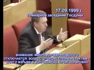 Жириновский о взрыве дома в Волгодонске (1999 год)