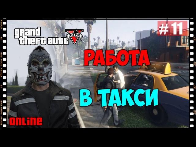 GTA 5 Ps4 Смешные моменты и приколы побег от копов покупка маски Онлайн Геймплей 11