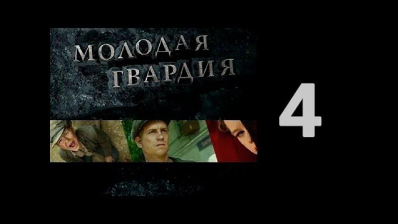 Молодая гвардия 2015 4 серия из 12