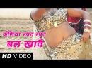 Kaniya Rapat Rapat Bal Khave Rajasthani Songs | Rajasthani Video Songs