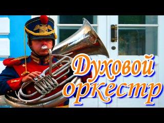 Гусары! Духовой оркестр Екатерининского дворца.