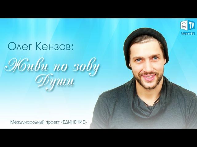 Олег Кензов Живи по зову Души