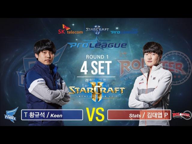 Starcraft 2 KeeNA freeca vs Stats KT TvP Game4 SPL 2016 Tournament