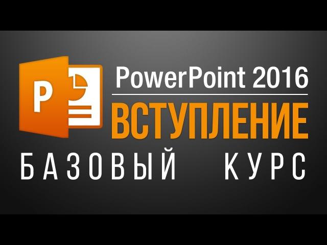 Видео уроки PowerPoint 2013/2016. Базовый курс (45 бесплатных видеоуроков)