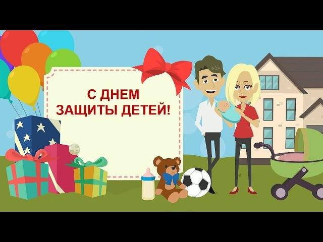 День Защиты Детей 1 июня Мультфильм Поздравление с Днем защиты детей Анимационное видео
