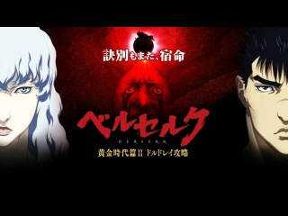 Berserk Golden Age III: Descent OST 19 - Closing Credits