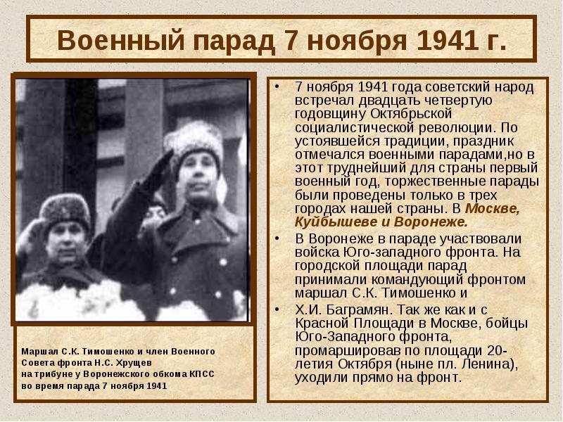 "Афиша Воронеж ""Оборона Воронежа """
