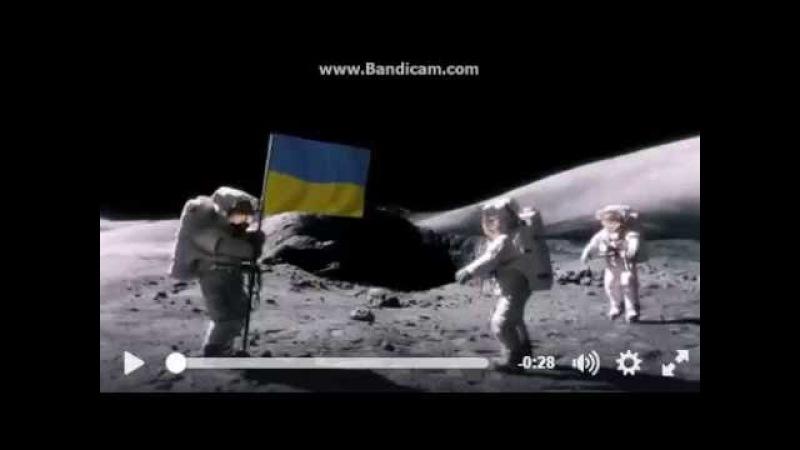 Украинцы высадились на Луне!
