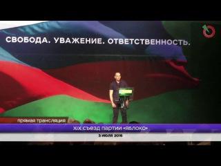 Марк Гейликман. Выступление на XIX съезде партии «Яблоко»