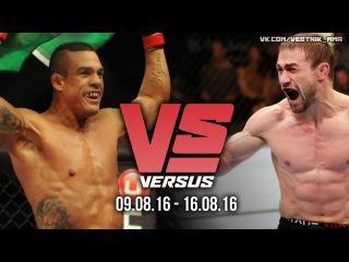 Versus ( - ) Витор Белфорт, Али Багаутинов, Гегард Мусаси, Руслан Магомедов, UFC