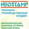 Реклама за свою цену - neostamp.ru