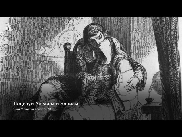 Оскопление Абеляра Из курса Преступление и наказание в Средние века