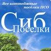 Коттеджные поселки Новосибирска