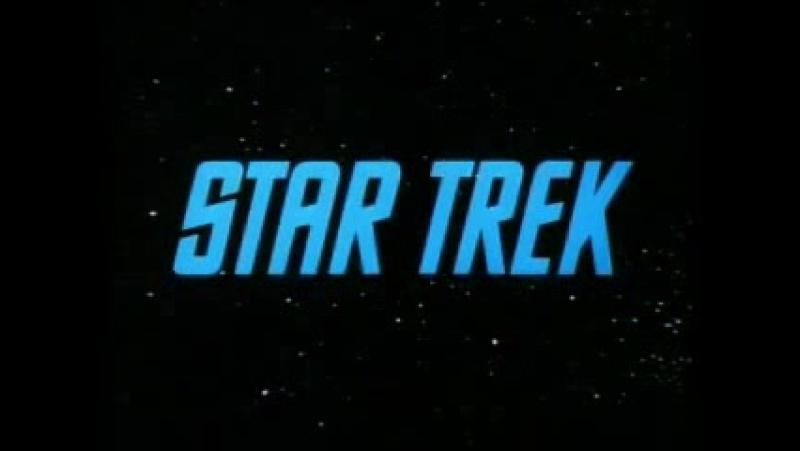 Звездный путь/Star Trek (1966 - 1969) Вступительные титры (сезон 1)