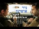 Ург,Поз-еврейское счастье 4