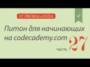 ПК027 - сумма цифр, факториал, простое число - Уроки питона на Codecademy на русском