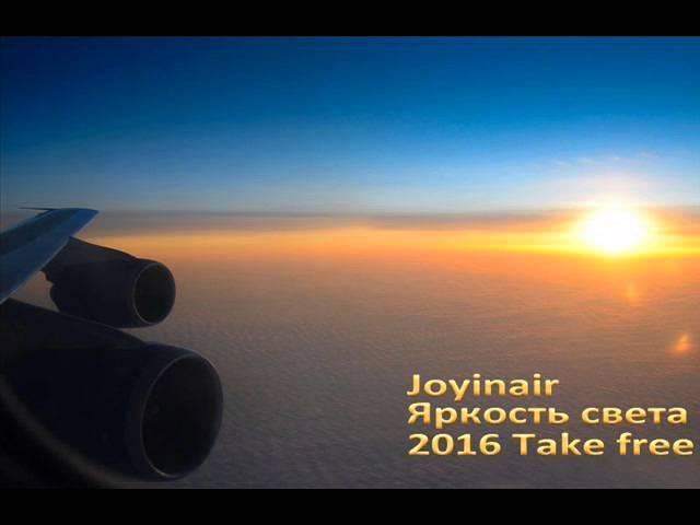 Joyinair Яркость света album version
