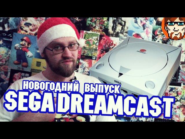 Моя консоль Sega Dreamcast Новогодний выпуск 2015 - MuxaHuk