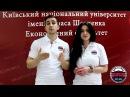 Course SOFT SKILLS - Taras Shevchenko National University of kyiv
