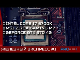 Железный экспресс #1 - Intel Core i7-6700K Skylake, MSI Z170A Gaming M7 и GTX 970 4G