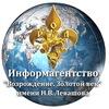 ИНФОРМАГЕНТСТВО «ВЗВ» ИМЕНИ Н.ЛЕВАШОВА