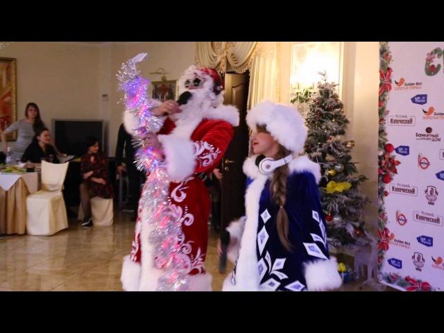 Современный Дед МороZ и Sнегурочка в Хабаровске