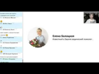 Елена Балацкая-гость команды: О ЖЕНСКОМ СЧАСТЬЕ