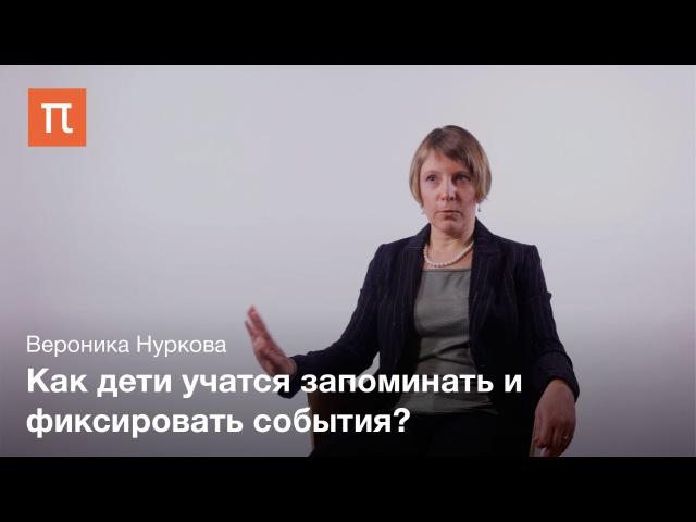 Автобиографическая память Вероника Нуркова