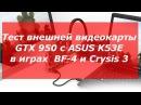 Тест внешней видеокарты GTX 950 с ASUS K53E в играх BF 4 и Crysis 3