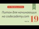 ПК019 - Уроки питона на Codecademy на русском - Списки и функции (Lists and functions)