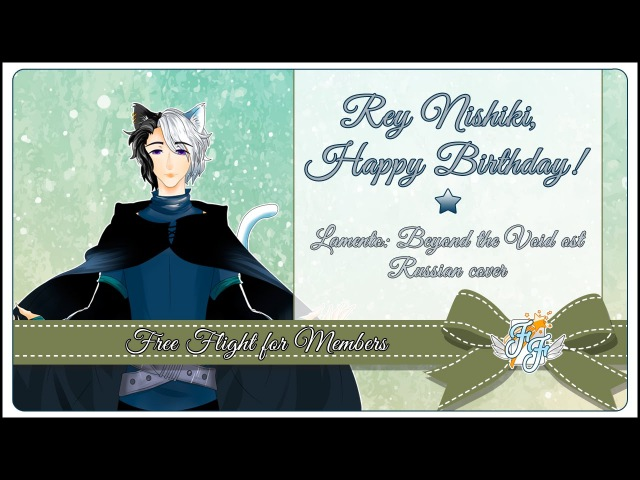 [HBD, Rey][Free Flight] Chocola, Amaya – When the End [Lamento: Beyond the Void ED RUS Cover]