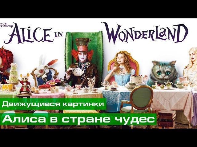 Все экранизации Алисы в стране чудес (Движущиеся картинки)