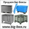Контейнеры Big-box ibox контейнер ай-бокс
