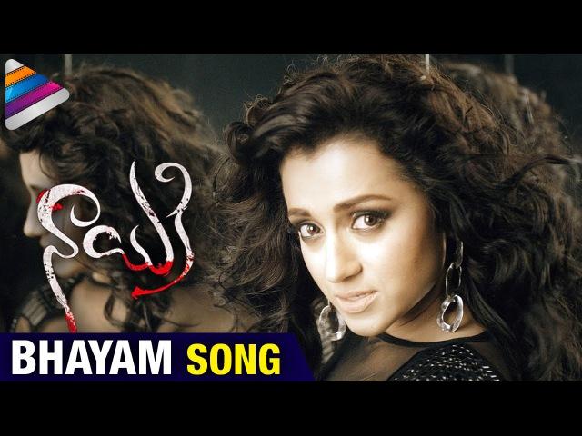 Nayaki Telugu Movie Bhayam Song Trailer Trisha Brahmanandam Raghu Kunche Telugu Filmnagar