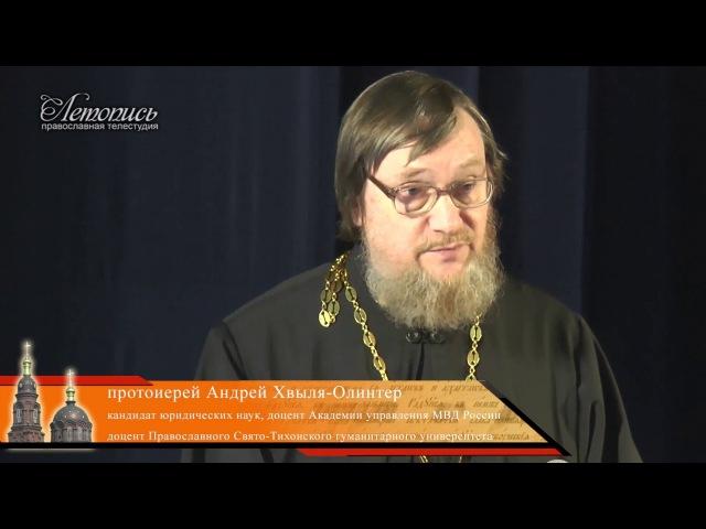 Духовно-религиозные основания безопасности и процветания России. 2016