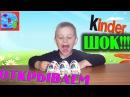 Kinder Surprise Angry Birds 2016 В ШОКЕ игрушки в киндер сюрпризе энгри бёрдс
