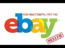 Продажа на eBay из Украины Как выставить товар на eBay