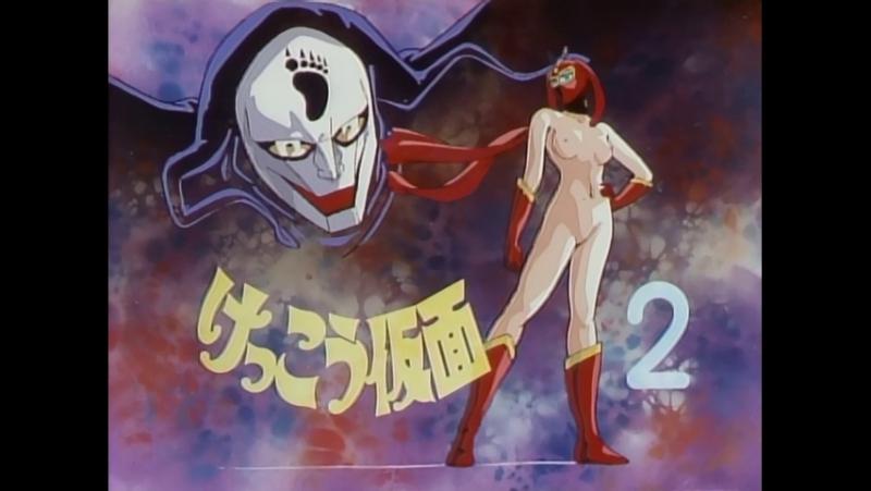 Kekkou Kamen OVA 01 02